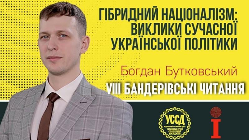 Про гібридний націоналізм і шляхи боротьби з ним Богдан Бутковський VIII Бандерівські читання