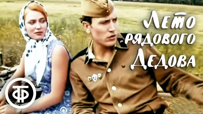 Лето рядового Дедова 1971