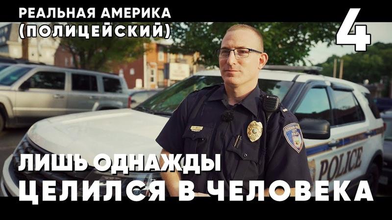 Реальная Америка: один день с полицейским
