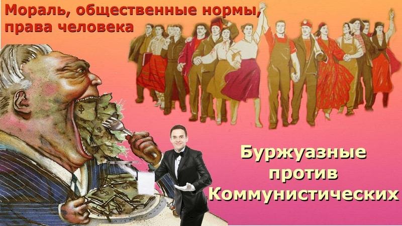 Буржуазные мораль общественные нормы права человека против Коммунистических