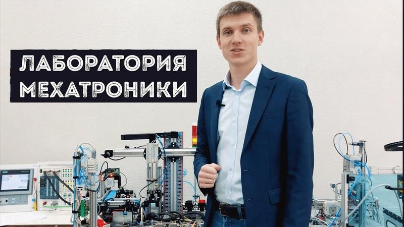 Мехатроника Профессия будущего Лаборатория мехатроники в ТТИ МИФИ Куда пойти учиться