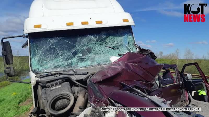 25 05 2020 Страшная авария унесла жизни двух молодых людей