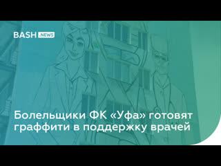 Болельщики ФК Уфа готовят граффити в поддержку врачей