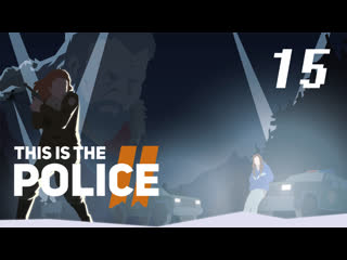 This Is the Police 2 #15 Первое прохождение