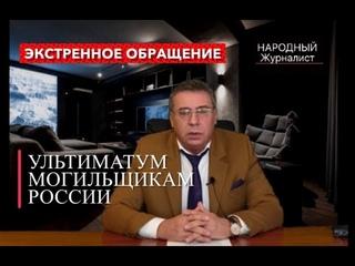 Ультиматум могильщикам России! Второй фронт в Европе!