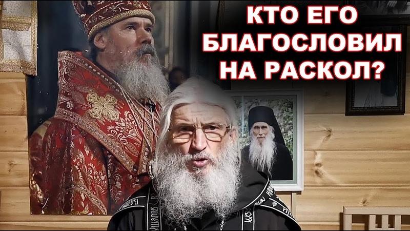 Кто Сергия Романова благословил на раскол