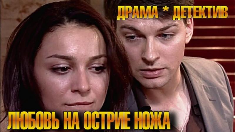 Любовь на острие ножа Россия Сериал Драма детектив Все 4 серии подряд