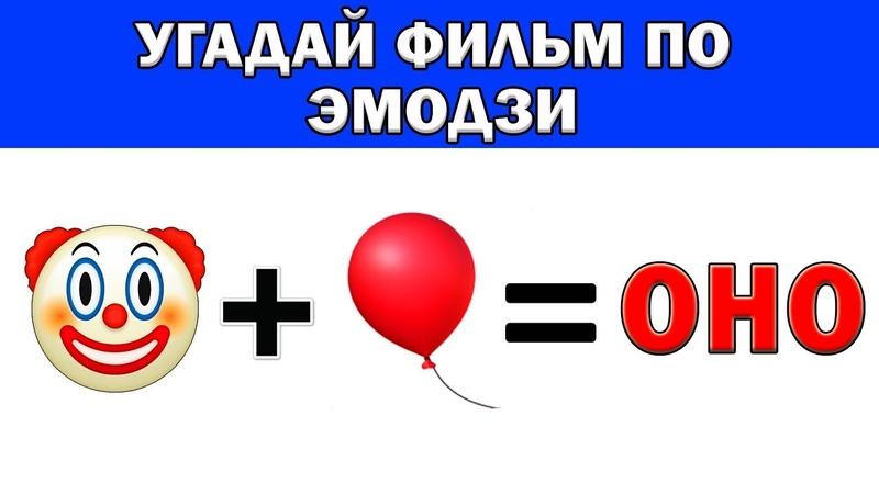 УГАДАЙ ФИЛЬМ ПО ЭМОДЗИ 2