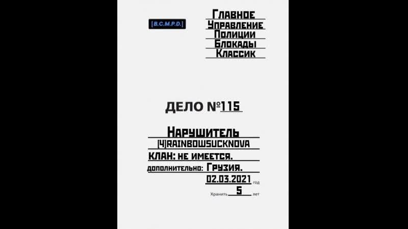 Дело №115 Нарушитель 4 RAINBOWSUCKNOVA клан не имеется дополнительно Грузия 02 03 2021 В 11 00 МСК