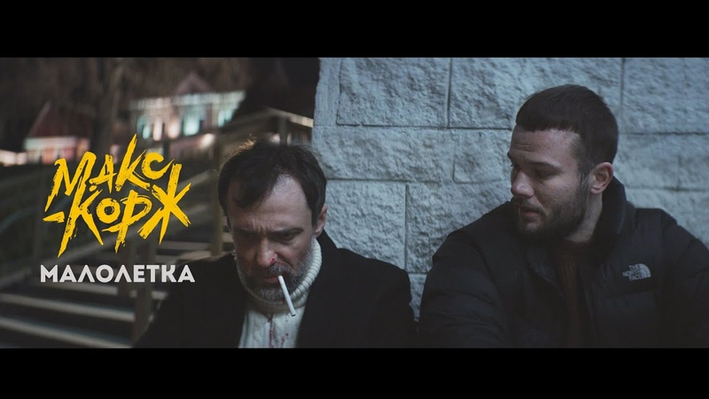 Макс Корж Малолетка Official video