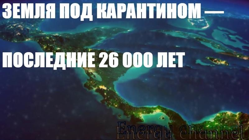ЗЕМЛЯ ПОД КАРАНТИНОМ ПОСЛЕДНИЕ 26 000 ЛЕТ Кобра