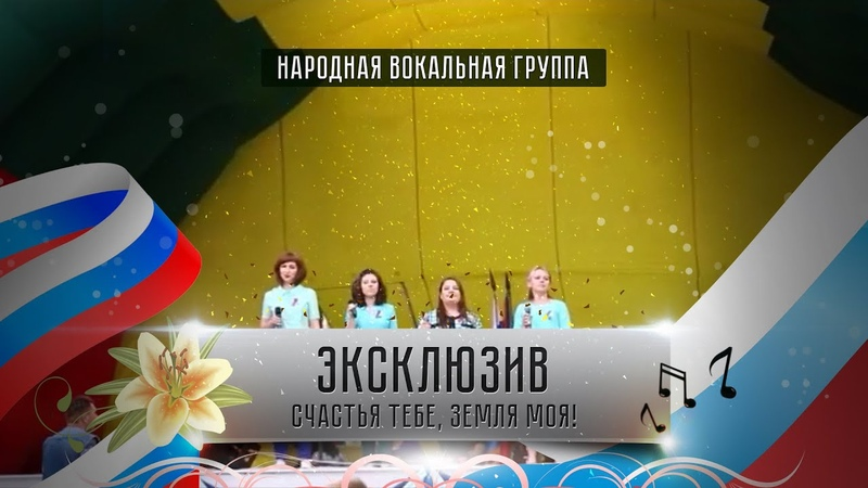 Народная вокальная группа Эксклюзив Счастья тебе Земля моя
