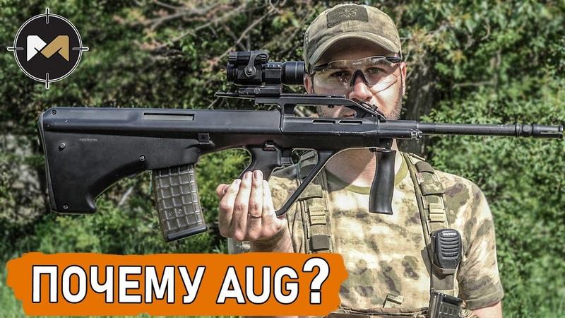 Почему я выбрал AUG а не FAMAS или L85 SA 80 Булл пап оружие