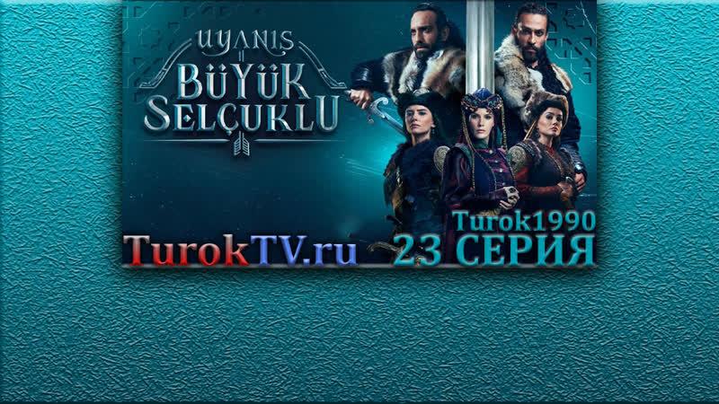 Пробуждение Великие Сельджуки 23 серия Turok1990