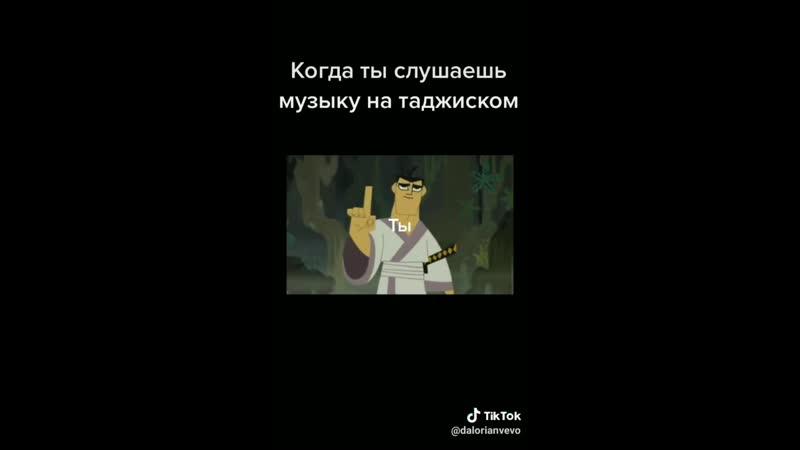Самурай Джек таджик