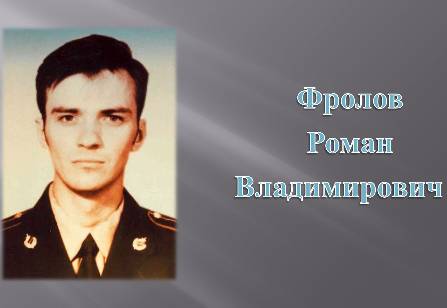 Фролов Р.В.