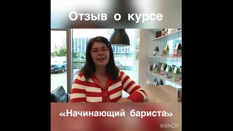 Курсы бариста Нижний Новгород