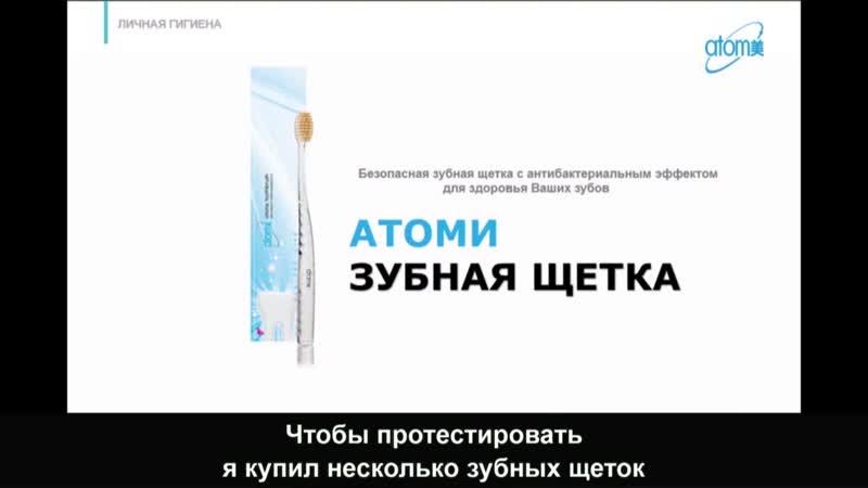 Зубная Паста Атоми и зубная щетка Atomy