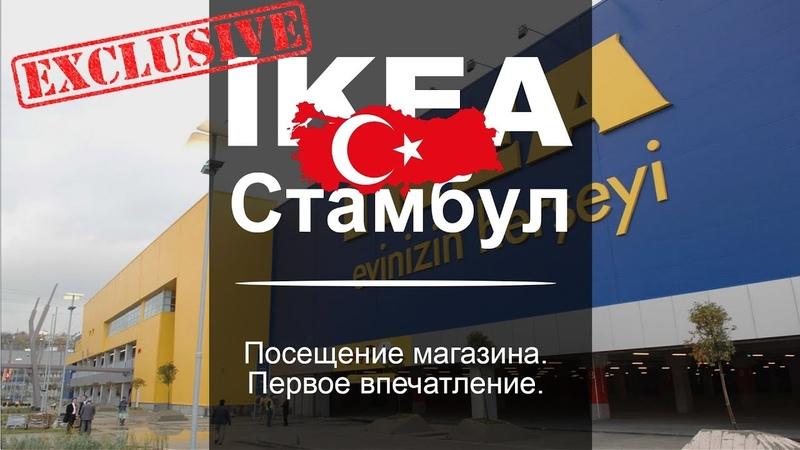 IKEA Стамбул Посещение магазина первые впечатления ЭКСКЛЮЗИВ