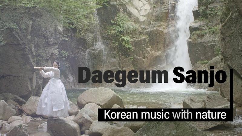 [ENJOY K-ARTs] Korean music with nature Daegeum sanjo (Kim Hye lim)자연으로 만나는 한국음악- 김혜림
