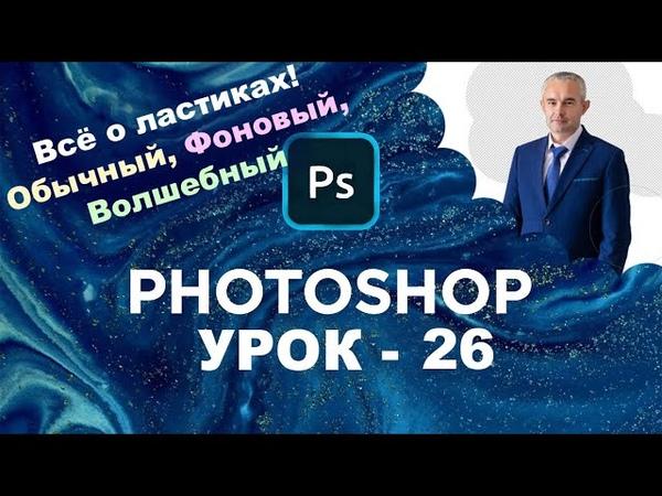 Отделяем объект от фона Инструмент Ластик фоновый и волшебный Панель photoshop Урок 26