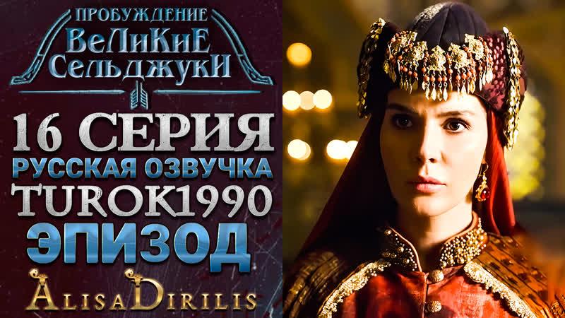 Великие Сельджуки 1 отрывок к 16 серии turok1990