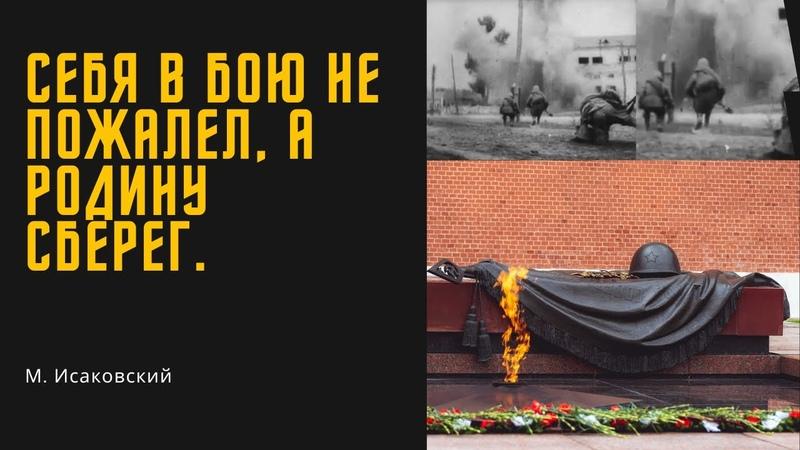 Себя в бою не сберегли Последний бой советских солдат и офицеров