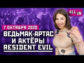 Разбор PS5, горячий Xbox, актёры Resident Evil, успех Baldur's Gate 3. Игровые новости ALL IN
