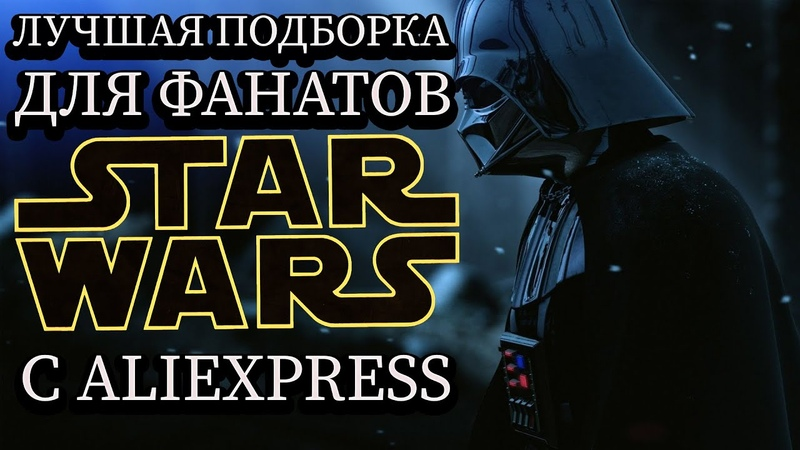 ПОДБОРКА ДЛЯ ФАНАТОВ STAR WARS с Алиэкспресс A selection for Star Wars fans from Aliexpress