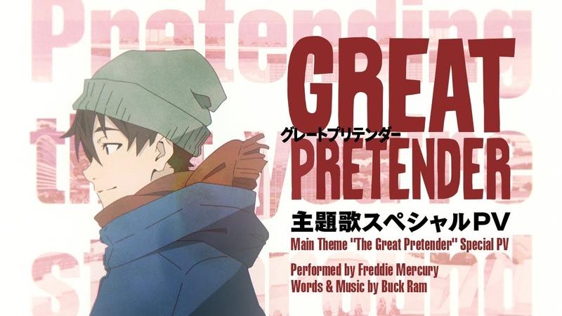 TVアニメ「GREAT PRETENDER グレートプリテンダー 」主題歌スペシャルPV Freddie Mercury