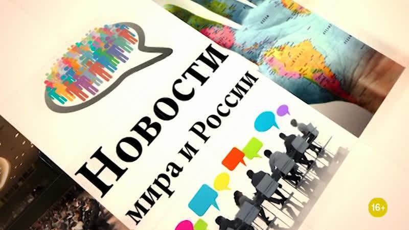 Новости мира и России от 29 05 20