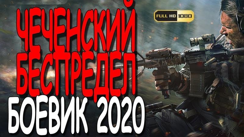 Месть будет очень страшна **ЧЕЧЕНСКИЙ БЕСПРЕДЕЛ** Русские боевики и детективы новинки 2020 HD 1080P