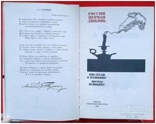 6 июня – Пушкинский день России, изображение №7