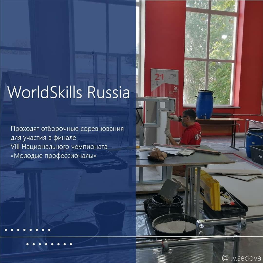 В регионе продолжаются отборочные соревнования для участия в финале VIII Национального чемпионата «Молодые профессионалы» (WorldSkills Russia)
