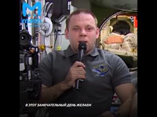 Сегодня День России  и космонавт из Петербурга поздравляет нас прямо с орбиты