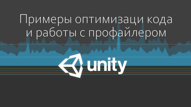 Разработка игр Урок 73 Примеры оптимизации кода и работы с профайлером в Unity