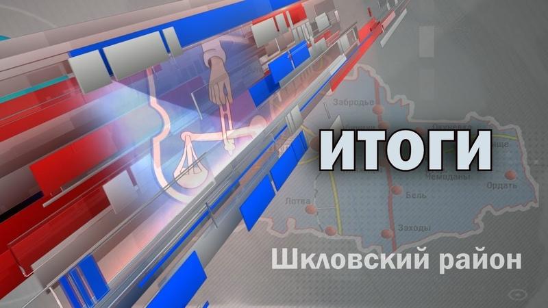 Шклов ТВ 03 04 2020 Выпуск уходящей недели