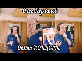 Олег Газманов - прямой эфир из студии . live концерт