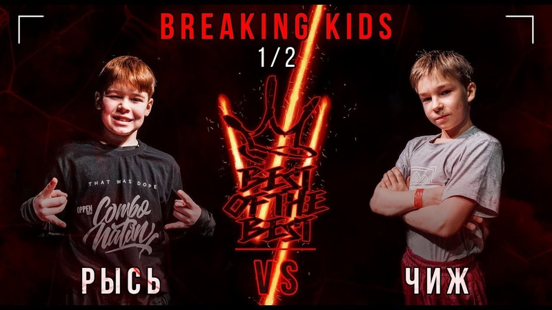 Рысь VS Чиж BREAKING KIDS 1 2 BEST OF THE BEST BATTLE VI