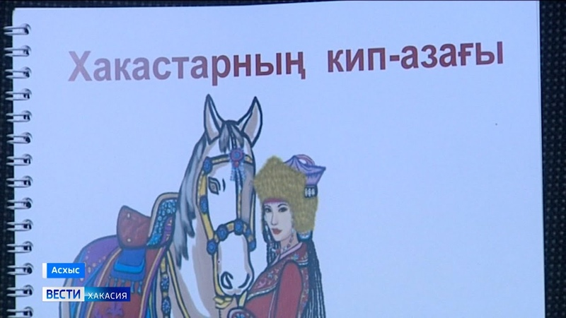 Педагоги Аскизского района выпустили учебные пособия по пошиву хакасской одежды