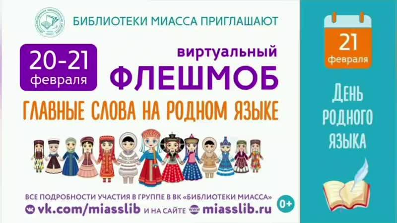 Библиотекарь филиала N4 Елена Лукина участвует во флэшмобе День родного языка
