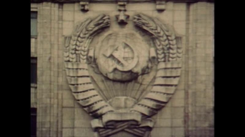 ТАСС уполномочен заявить 9 серия 1984