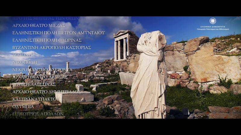 Στις 18 Μαΐου οι αρχαιολογικοί χώροι μας υποδέχονται ξανά.