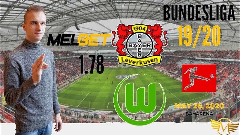 Байер Вольфсбург прогноз 26 05 2020 Bayer 04 Leverkusen Wolfsburg