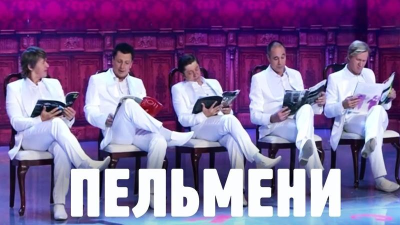 Комедийное шоу ПЕЛЬМЕНИ 20 лет в тесте 2 часть HD