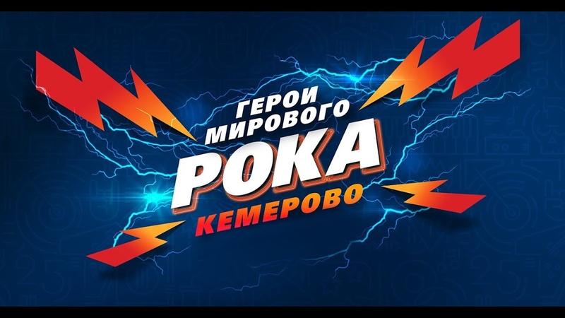Рок фестиваль Герои мирового рока в Кемерово взрыв впечатлений