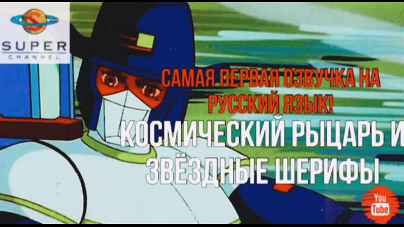 Космический рыцарь и звёздные шерифы Запах горного тумана 10 серия VHS