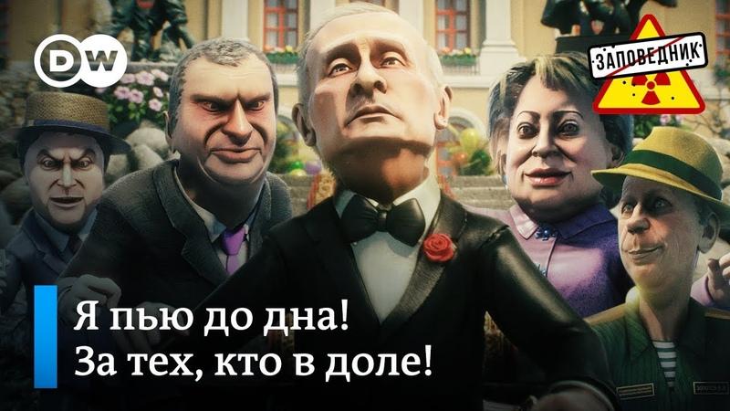 Песня о двадцати годах Путина у власти Заповедник выпуск 116 сюжет 3