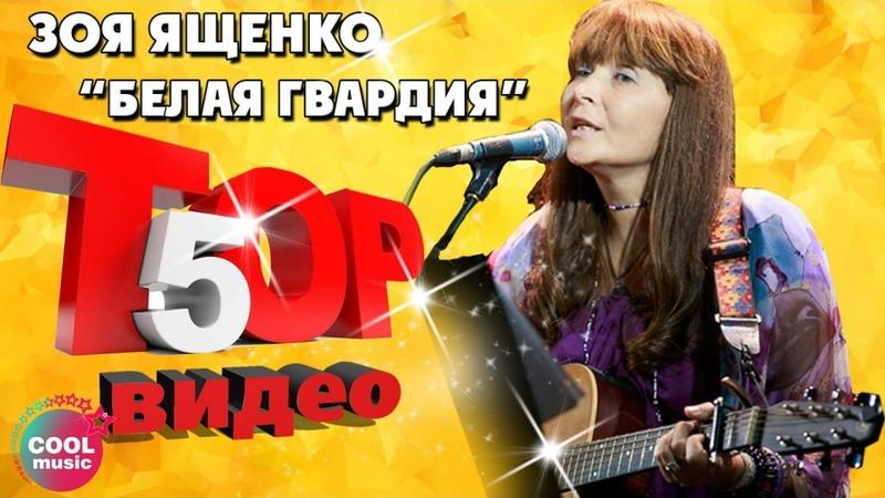 Зоя Ященко и Белая гвардия ТОП 5 Видео Лучшие песни