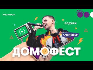 МегаФон_Домофест_Элджей